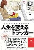 「小説でわかる名著『経営者の条件』 人生を変えるドラッカー―――自分をマネ...」販売ページヘ