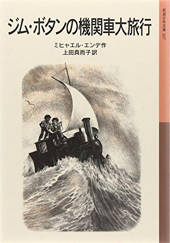 ジム・ボタンの機関車大旅行 (岩波少年文庫)の詳細を見る