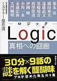 Logic 真相への回廊~ミステリー傑作選 (講談社文庫) 画像