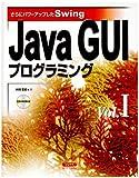 Java GUIプログラミング〈Vol.1〉さらにパワーアップしたSwing