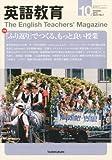 英語教育 2012年 10月号 [雑誌]