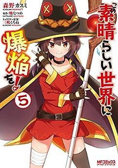 [森野 カスミ]のこの素晴らしい世界に爆焔を! 5 (MFコミックス アライブシリーズ)