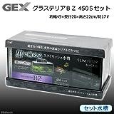 ジェックス グラステリアBZ 450Sセット