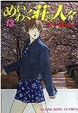 めいわく荘の人々 13 (ヤングキングコミックス)