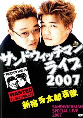 サンドウィッチマンライブ2007/新宿与太郎哀歌