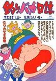 釣りバカ日誌(30) (ビッグコミックス)