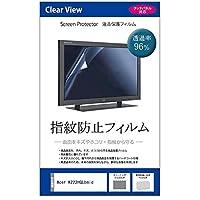 メディアカバーマーケット Acer K222HQLbmid[21.5インチ(1920x1080)]機種用 【指紋防止 クリア光沢 液晶保護フィルム】