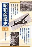 昭和産業史