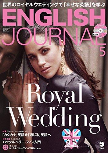 [音声DL付] ENGLISH JOURNAL (イングリッシュジャーナル) 2018年5月号 ~英語学習・英語リスニングのための月刊誌 [雑誌]
