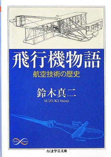 飛行機物語―航空技術の歴史 (ちくま学芸文庫)