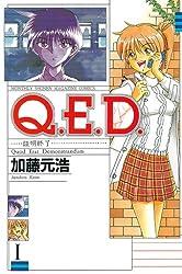 Q.E.D.―証明終了―(1) (月刊少年マガジンコミックス)