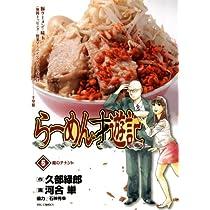 らーめん才遊記(5) (ビッグコミックス)
