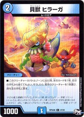 デュエルマスターズ新4弾/DMRP-04魔/47/C/貝獣 ヒラーガ