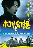 ホコリと幻想[DVD]