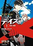ダブルクロス The 3rd Edition リプレイ・デイズ1 若君覚醒 (富士見ドラゴンブック)