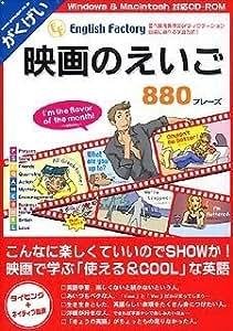 English Factory 映画のえいご