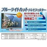 ブルーライトカット TVフィルター 37型 光沢タイプ DBLCTVG-KO37