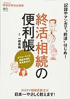 カリスマ診断士が日本一やさしく教える 終活・相続の便利帳 (エイムック 3826)