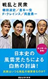 「戦乱と民衆 (講談社現代新書)」販売ページヘ