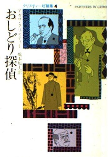おしどり探偵 (ハヤカワ・ミステリ文庫 1-36 クリスティー短編集4)の詳細を見る