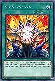 遊戯王 ETCO-JP058 リンク・バースト (日本語版 ノーマル) エターニティ・コード