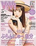 ViVi(ヴィヴィ) 2019年 05 月号 [雑誌]
