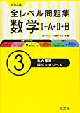 大学入試 全レベル問題集 数学I+A+II+B 3私大標準・国公立大レベル