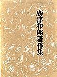 広津和郎著作集〈第3巻〉随筆集 (1959年)