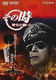 NHK「その時歴史が動いた」 昭和天皇とマッカーサー会見の時~日本を動かした1枚の写...[DVD]