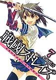 戦國ストレイズ 7巻 (デジタル版ガンガンコミックスJOKER)