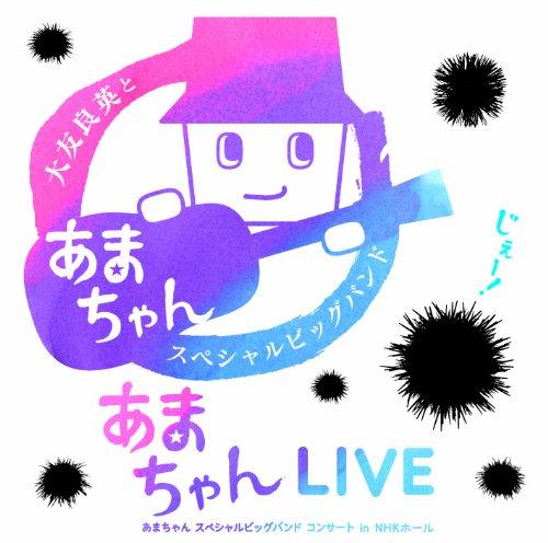 「あまちゃんLIVE ~あまちゃん スペシャルビッグバンド コンサート in NHKホール~」ライブCD/DVD/BD、2014年3月に発売へ