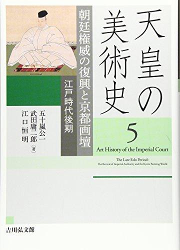 朝廷権威の復興と京都画壇: 江戸時代後期