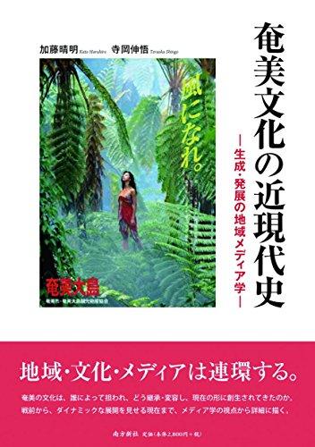 奄美文化の近現代史―生成・発展の地域メディア学―