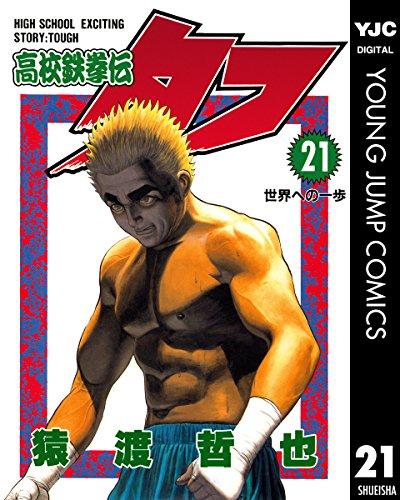 高校鉄拳伝タフ 21 (ヤングジャンプコミックスDIGITAL)