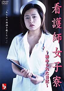 看護師女子寮 ~秘められた日記~ [DVD]