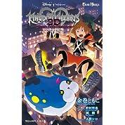 小説 キングダム ハーツ 3D [ドリーム ドロップ ディスタンス] Side Sora (ゲームノベルズ)