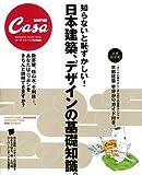 CasaBRUTUS特別編集 知らないと恥ずかしい! 日本建築、デザインの基礎知識 (マガジンハウスムック CASA BRUTUS)