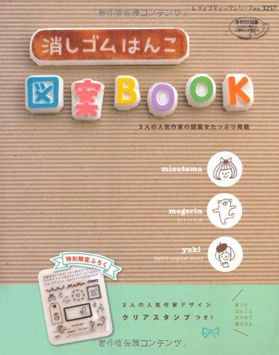 消しゴムはんこ図案BOOK (レディブティックシリーズno.3257)