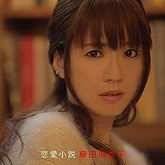 藤田麻衣子「家族になれる人」のジャケット画像