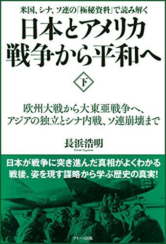 日本とアメリカ戦争から平和へ〈下〉 欧州大戦から大東亜戦争へ、アジアの独立とシナ内戦、ソ連崩壊まで