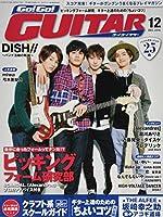 Go ! Go ! GUITAR (ギター)  2016年12月号