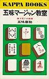 五味マージャン教室―運3技7の極意 (1966年) (カッパ・ブックス)