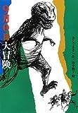 9月0日 大冒険 (偕成社文庫)