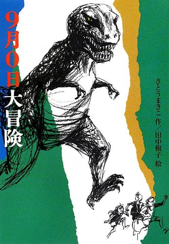 9月0日 大冒険 (偕成社文庫)の詳細を見る