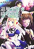 退魔生徒会織姫異聞―Replay:真・女神転生TRPG魔都東京200X (ジャイブTRPGシリーズ)