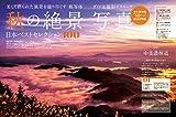 デジタルカメラマガジン 2016年10月号 画像