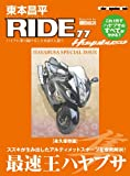 東本昌平 RIDE 77 (Motor Magazine Mook)
