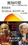 無知の壁: 「自分」について脳と仏教から考える (サンガ新書)
