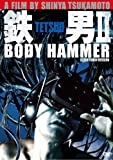 鉄男II/BODY HAMMER SUPER REMIX VERSION[DVD]