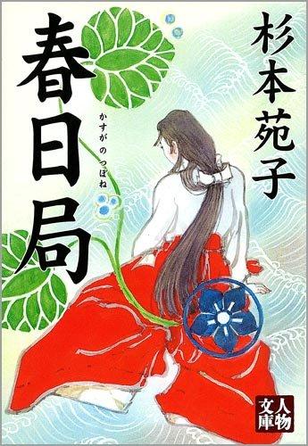 春日局 (人物文庫)